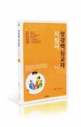 성경핵심교재 지침서 Ⅰ-1