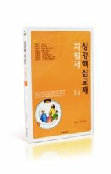 성경핵심교재 지침서Ⅰ-2